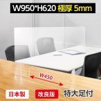 [あすつく] [日本製]高級キャスト板採用 衝突防止窓付きW950*H620mm 飛沫防止 透明 アクリルパーテーション コロナウイルス対策 kap-r9562-m45