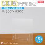 [10枚セット][あすつく] [日本製] 透明樹脂パーテーション W300*H300mm 飛沫防止 デスク用仕切り板 コロナウイルス対策  飲食店 オフィス(tap-r3030-10set)