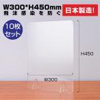 [10枚セット][あすつく] [日本製] 透明樹脂パーテーション W300*H450mm 飛沫防止 デスク用仕切り板 コロナウイルス対策  飲食店 オフィス(tap-r3045-10set)