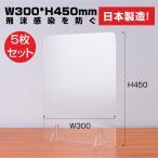 [5枚セット][あすつく] [日本製] 透明樹脂パーテーション W300*H450mm 飛沫防止 デスク用仕切り板 コロナウイルス対策  飲食店 オフィス(tap-r3045-5set)