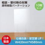[10枚セット][あすつく] [日本製] 透明樹脂パーテーション W420*H580mm 飛沫防止 デスク用仕切り板 コロナウイルス対策  飲食店 オフィス(tap-r4258-10set)