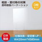 [3枚セット][あすつく] [日本製] 透明樹脂パーテーション W420*H580mm 飛沫防止 デスク用仕切り板 コロナウイルス対策  飲食店 オフィス(tap-r4258-3set)