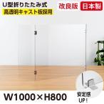 [日本製]U型折りたたみ式 飛沫防止 クリア樹脂パーテーション W1000*H800mm 仕切り板  飛沫防止コロナウイルス 対策[uap-1000]