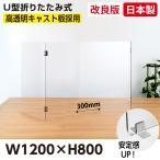[日本製]U型折りたたみ式 飛沫遮断 クリア樹脂パーテーション 窓付き  W1200*H800mm仕切り板コロナウイルス 対策[uap-1200m]