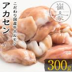 雅虎商城 - アカセン 300g(100g×3袋) ギアラ 黒毛和牛モツ ホルモン もつ鍋専門店 BBQ