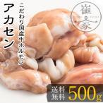 雅虎商城 - アカセン 500g(100g×5袋) ギアラ 黒毛和牛モツ ホルモン もつ鍋専門店 BBQ