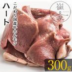 雅虎商城 - ハート 300g ハツ 心臓 (100g×3袋) 黒毛和牛モツ ホルモン もつ鍋専門店 BBQ