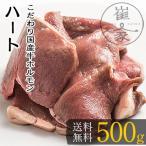 ハート 500g ハツ 心臓 (100g×5袋) 国産 牛 ホルモン もつ鍋専門店 BBQ