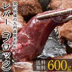雅虎商城 - 黒毛和牛 レバー 600g(ブロック200g×3)約6人前 BBQ
