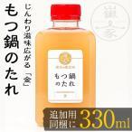 雅虎商城 - もつ鍋のたれ(濃縮タイプ) 330ml