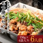 雅虎商城 - こく旨タレ漬け もつ焼き900g(150g×6袋)約6人前 ホルモン焼き もつ鍋専門店