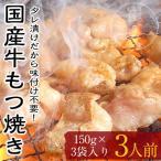 雅虎商城 - 国産和牛 もつ焼き タレ漬け 小腸 450g(150g×3袋)もつ鍋専門店 ホルモン
