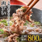 肉吸い 肉すい 800g(200g×4個) 約4人前 国産牛肉 無添加 レトルトパウチ ギフト用化粧箱 お歳暮