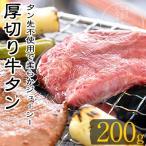 雅虎商城 - 牛タン 厚切り 200g(約4〜6枚/約1〜2人前)牛たん