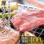 雅虎商城 - 牛タン 厚切り 400g(200g×2袋/約8〜12枚/約2〜4人前)牛たん