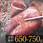 雅虎商城 - 牛タン ブロック 約650g〜750g(約4〜8人前)牛たん BBQ