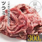 ツラミ 300g 頬肉 (100g×3袋) 国産 牛 ホルモン もつ鍋専門店 BBQ