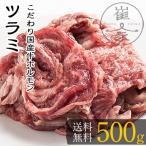 ツラミ 500g 頬肉 (100g×5袋) 国産 牛 ホルモン もつ鍋専門店 BBQ