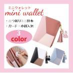 二つ折り財布 レディース かわいい コンパクト 小銭入れ ミニ財布 ウォレット カード コインケース