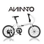 ショッピング自転車 【ANIMATOアニマート】 折りたたみ自転車 ANIMATO AL20インチ 軽量アルミフレーム 街乗り コンパクト おすすめ