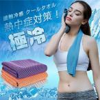 3枚セット ひんやりタオル クールタオル 接触冷感 冷感タオル 夏用 タオル 冷えタオル 冷却 熱中症対策 uvカット ネッククーラー スーパークールタオル