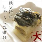 しゃくし菜漬け (大サイズ) 石川漬物 ...