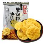 無選別 黒胡椒せんべい 喜多山製菓 くろこしょう コショウ せんべい 煎餅 米菓 和菓子 埼玉県のお取り寄せ お土産