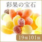 彩果の宝石 (101個入り)(サイカノホウセキ) トミゼンフーヅのフルーツゼリー 洋菓子 埼玉県 お取り寄せ