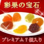 彩果の宝石 (プレミアム)(7個入り) トミゼンフーヅ フルーツゼリー 洋菓子 埼玉県 お取り寄せ お菓子 おすすめ ギフト