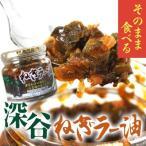 深谷ねぎラー油 長登屋 葱 ネギ 食べるラー油 辣油 ご飯や食卓のお供に! 埼玉県のお土産
