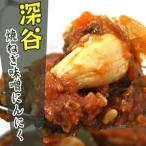 深谷焼ねぎ味噌にんにく 長登屋 葱 ネギ みそ ミソ 大蒜 ニンニク ご飯や食卓のお供に! 埼玉県のお土産