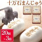 埼玉県のお菓子