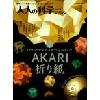 学研 大人の科学マガジン 29 AKARI折り紙