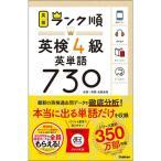 アプリ対応 英検4級 英単語 730 英検ランク順  学研英検シリーズ