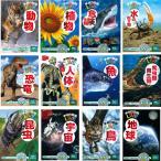 学研の図鑑LIVE(ライブ)・12冊セット(箱ありません。)