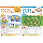 JPN(株)発行・マイティーパル・1年・国語・算数のセット(4号〜3号迄、12回で配本)