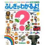 学研の図鑑 for Kids・ふしぎがわかるよ!図鑑