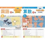 JPN(株)発行・マイティーパル・2年の国語・算数のセット(4号〜3号迄、12回で配本)
