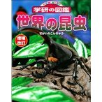 ニューワイド 学研の図鑑(世界の昆虫)