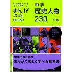 まんが攻略BON!・中学歴史人物230 下巻 新装版