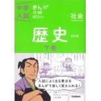 中学入試まんが攻略BON! 歴史下巻 改訂版