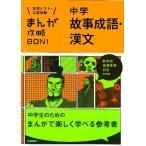 まんが攻略BON!・中学故事成語・漢文 新装版