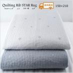 150×210 洗えるリブ☆柄刺繍キルティングマルチカバーラグマット イブル2color