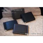 ヌメシボ革 外側カードポケット付レザーマネークリップ / 札入れ メンズ 二つ折り 財布