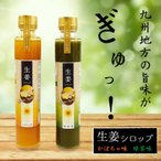 ジンジャーシロップ 200ml 【かぼちゃ味・緑茶味】国産の生姜とかぼちゃ、緑茶を濃縮したジンジャーシロップです。送料無料!