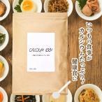 国産L型発酵乳酸カルシウム 400g お得な約90日分♪(軽量スプーン付) 食事に混ぜるとたっぷりカルシウム食事に!サプリメントよりも効果的♪