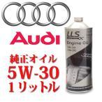 AUDI  アウディ純正エンジンオイル 5W30 5W-30 1L ×5品番J0AJD3F02  A1 A3 A4 A5 A6 A7 A8 お得な5本セット 送料無料