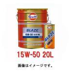 Gulf BLAZE(ガルフ ブレイズ 15W50)15W-50 20L /鉱物油 SL/CF/MA 2輪車、4輪共用 エンジンオイル gfbz