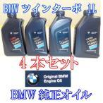 BMW純正ロングライフエンジンオイルLL01 5W30 ツインパワーターボ 5W-30/1L×4 ガソリン車用 90232405603 お買得4本セット