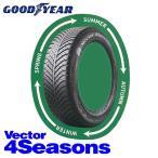 ■旧モデル グッドイヤー ベクター4シーズンズ 155/65R14 1本 /vect-r14 ベクターフォーシーズンズ 取寄せ品